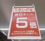 終日ポイント5倍セールを実施中(一部対象外商品があります) ポイント5倍