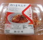 くらし良好熟うまキムチ 189円(税抜)
