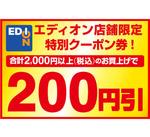 エディオン店舗限定クーポン 200円引
