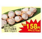ボイルベビーほたて生食用(解凍) 158円