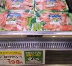 ニッスイ 海からサラダフレーク 198円(税抜)