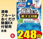 液体ブルーレットおくだけ除菌EX詰替用 各種 248円