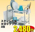 ステンレス製水切りラック2段 2,480円