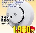 住宅火災警報器 1,980円