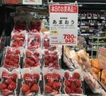 あまおう(いちご) 842円