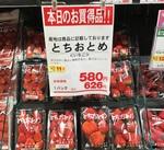 とちおとめ(いちご) 626円