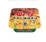 ヤマダイ 仙台牛タン風味塩焼そば 98円(税抜)