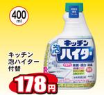 キッチン泡ハイター 付替 178円(税込)