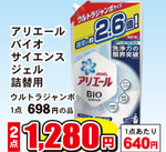 アリエールバイオサイエンス ジェル 詰替用 1,280円(税込)
