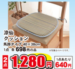 涼仙クッション 馬蹄タイプ 40×38cm 1,280円(税込)