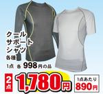 クールサポートシャツ 各種 1,780円(税込)