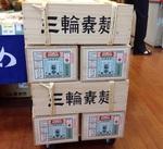 三輪素麺 8,640円(税込)