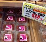 つぶれ梅 しそ漬け 570円(税込)