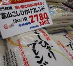 富山産こしひかりブレンド10㎏ 3,003円(税込)