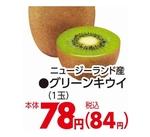 グリーンキウイ 84円(税込)