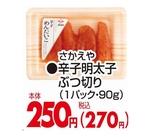 辛子明太子ぶつ切り 270円(税込)