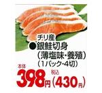 銀鮭切身(薄塩味・養殖) 430円(税込)