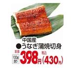 うなぎ蒲焼切身 430円(税込)