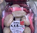 大黒本しめじ(京籠) 321円(税込)