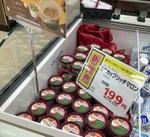 リッチマロン 214円(税込)