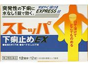 ストッパ下痢止めEX 1,380円(税抜)