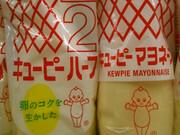 キューピーマヨネーズ・キューピーハーフ 159円