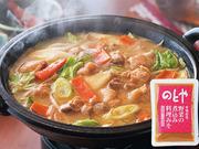 野菜の煮込み料理みそ〈能登揚げ浜塩使用〉 380円(税抜)