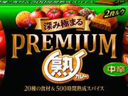 プレミアム熟カレー(甘口・中辛) 158円(税抜)