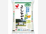 無洗米ヤオマサこしひかり 1,834円(税込)
