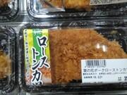 菜の花ポークローストンカツ 350円(税抜)
