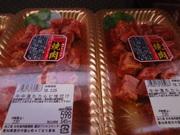 尾張牛中落ちカルビ味付け 598円(税抜)