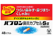 パブロン鼻炎カプセルSα 1,180円(税抜)