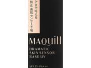 マキアージュ ドラマティックスキンセンサーベース UV 2,600円(税抜)