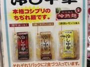 打ち込み冷熟麺 冷やし中華 398円(税抜)