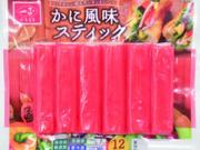 かに風味スティック 55円(税抜)