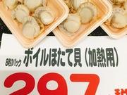 ボイルホタテ 297円(税抜)