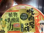 イチオシ 焼肉屋の味キムチ 148円(税抜)