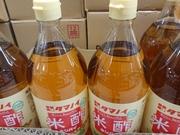 米酢 138円(税抜)