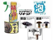 ネジアザウルス リキッド泡タイプ 250g 1,680円(税抜)