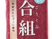 軽洗米北海道合組 2,280円(税抜)