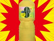 綾鷹茶葉のあまみ 128円(税抜)