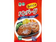 あらびきハンバーグ 358円(税抜)