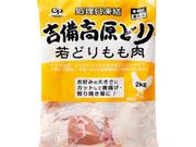 吉備高原どり若どりもも肉 980円(税抜)