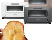 オーブントースター 22,900円(税抜)