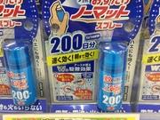 おすだけノーマットスプレー200日分 1,594円(税抜)