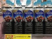 エクセラボトルコーヒー 90円(税抜)