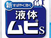 液体ムヒS 398円
