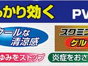 スクミントEX ゲル 815円
