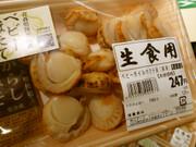 生食用ベビーホタテ 298円(税抜)