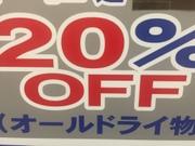 本日ドライ20%サービスデー 20%引